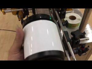 寵物玻璃罐鋁罐和瓶子不干膠貼標機
