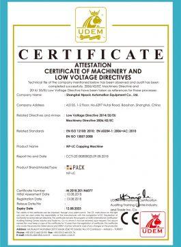 CE旋蓋機證書