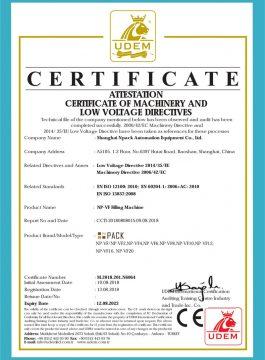 CE灌裝機證書