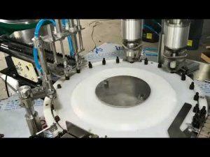 全自動小容量精油灌裝旋蓋機