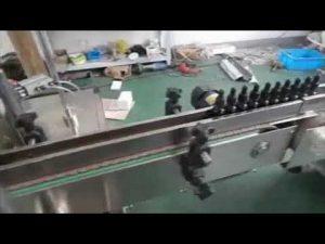 5ml指甲油瓶灌裝旋蓋機