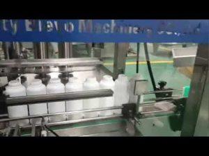 洗衣液瓶灌裝機,洗衣液生產線