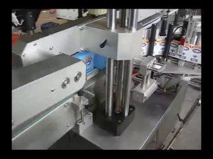 自動雙面瓶貼貼標機